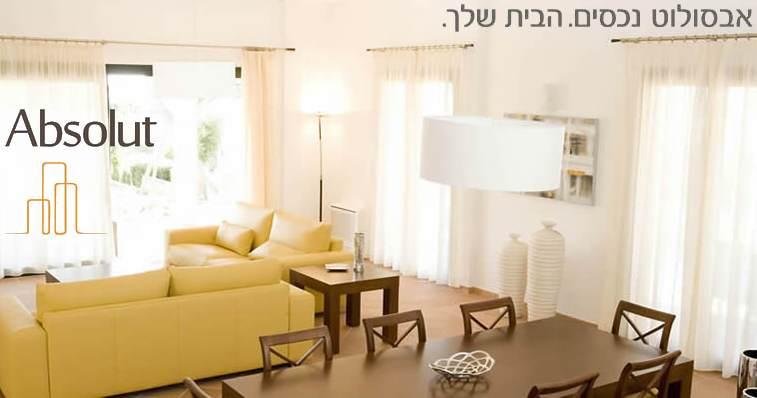 מתקדם משרד תיווך בצפון תל אביב - דירות, בתים בצפון תל אביב - absolut ON-46
